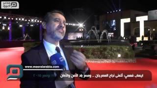 بالفيديو  إيهاب فهمي: مهرجان القاهرة السينمائي دليل على أمن مصر