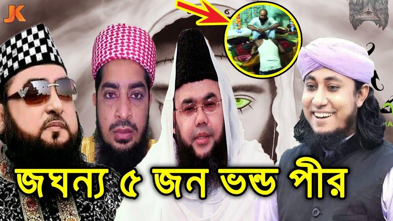 Download বাংলাদেশের জঘন্য ৫ জন ভন্ড পীর যারা ইসলামকে ধ্বংসের দিকে নিয়ে যাচ্ছে। Top 5 Vondo Pir Of Bangladesh