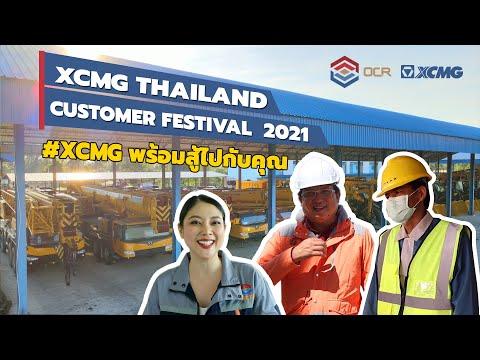 """งาน XCMG Thailand Customer Festival ประจำปี 2021 ในหัวข้อ """"XCMG พร้อมสู้ไปกับคุณ"""""""
