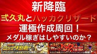 【モンスト】新降臨!弐久丸とハッカクリザードを運極目指して周回!