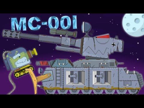 МС-001 Мультики про танки