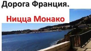 Дорога Франция Ницца Монако. Лазурный берег, Франция. Лучшее путешествие часть3(Дорога в Монако из Ниццы занимает порядка 1,5 часа. Конечно это зависит от пробок и на каком транспорте ехать...., 2014-05-23T21:33:56.000Z)