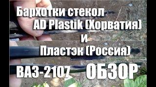 Обзор уплотнителей стекол AD Plastik (Хорватия) и Пластэк (Россия) на ВАЗ-2107