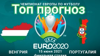 Венгрия Португалия прогноз на футбол ЕВРО Уверенный прогноз