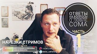 Ответы на вопросы о ловле сома Часть 1 нарезки стримов Виталия Дальке