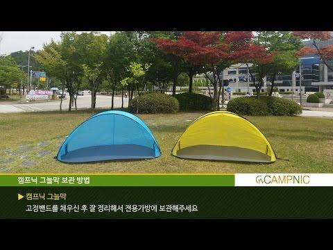 캠프닉 그늘막 팝업 텐트 접는 순서