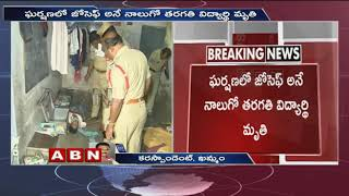 Fight Between Students In Kammama Government Tribal School | 1 Student Lost Life | Updates
