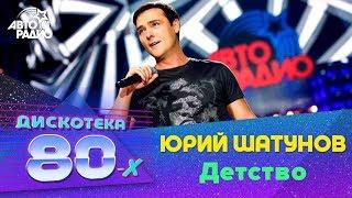 Юрий Шатунов - Детство (Дискотека 80-х 2016)
