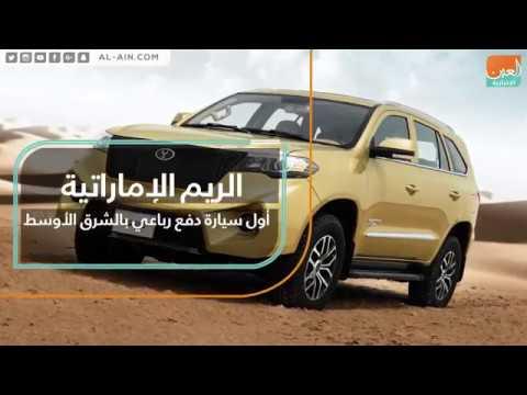 الريم الإماراتية أول سيارة دفع رباعي بالشرق الأوسط