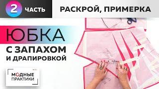 Эффектная юбка с запахом и драпировкой Модель из европейского журнала Часть 2 Раскрой примерка