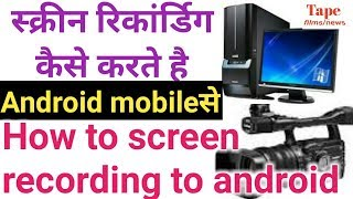 Mobile se screen recording kaise karte hai # how to record our android screen # how record screen