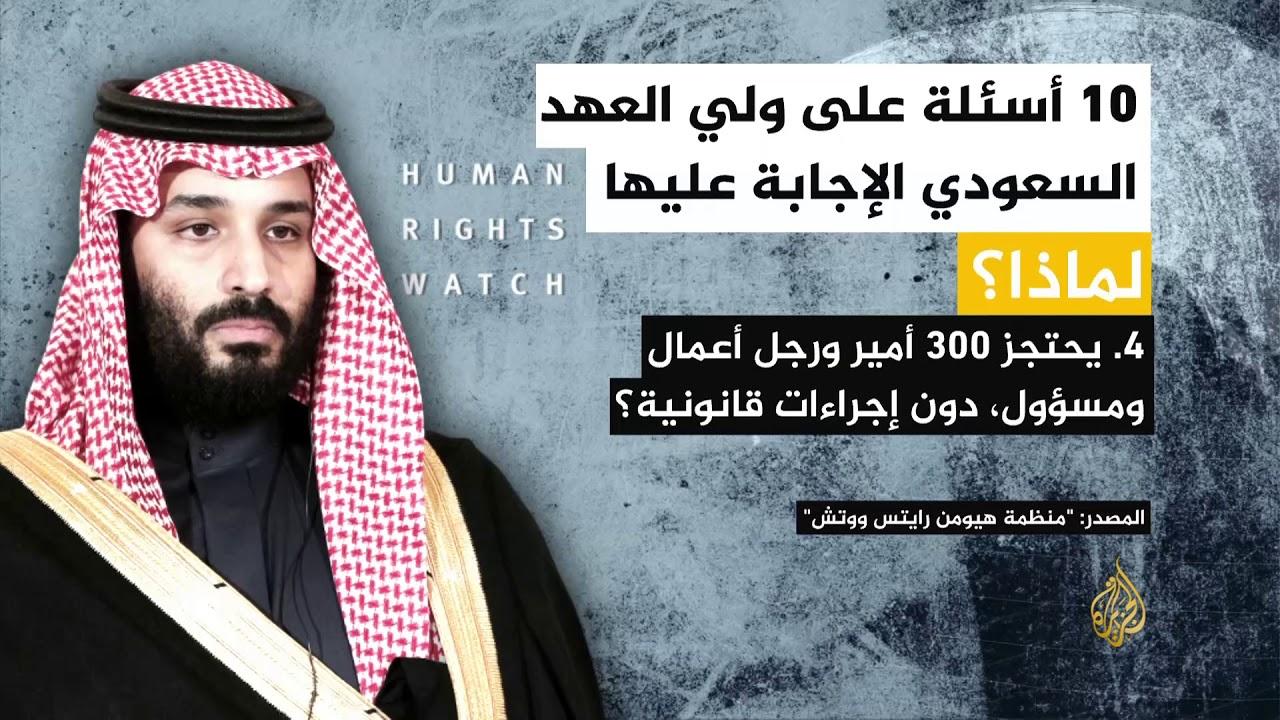 10 أسئلة لولي العهد السعودي.. فهل يجيب عليها؟