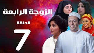 مسلسل الزوجة الرابعة الحلقة السابعة | 7 | Al zawga Al rab3a series Eps