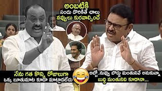 YCP Ambati Rambabu FIRES & SATIRES on TDP Leader Achem Naidu | AP Assembly Sessions | NewsQube