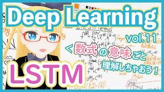 【深層学習】LSTM - RNN に記憶をもたせる試みその2【ディープラーニングの世界 vol. 11 】 #067 #VRアカデミア #DeepLearning