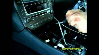Как снять (разобрать) центральную консоль Lexus IS 250?!
