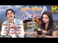 Menu Number Mila De Yar | Singer Tanveer Bagdadi | Latest Song 2018-19 || Latest Punjabi And Saraiki