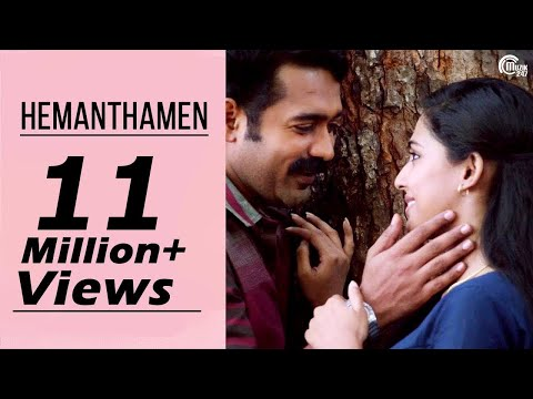 Hemanthamen Song Lyrics - Kohinoor Malayalam Movie Song Lyrics