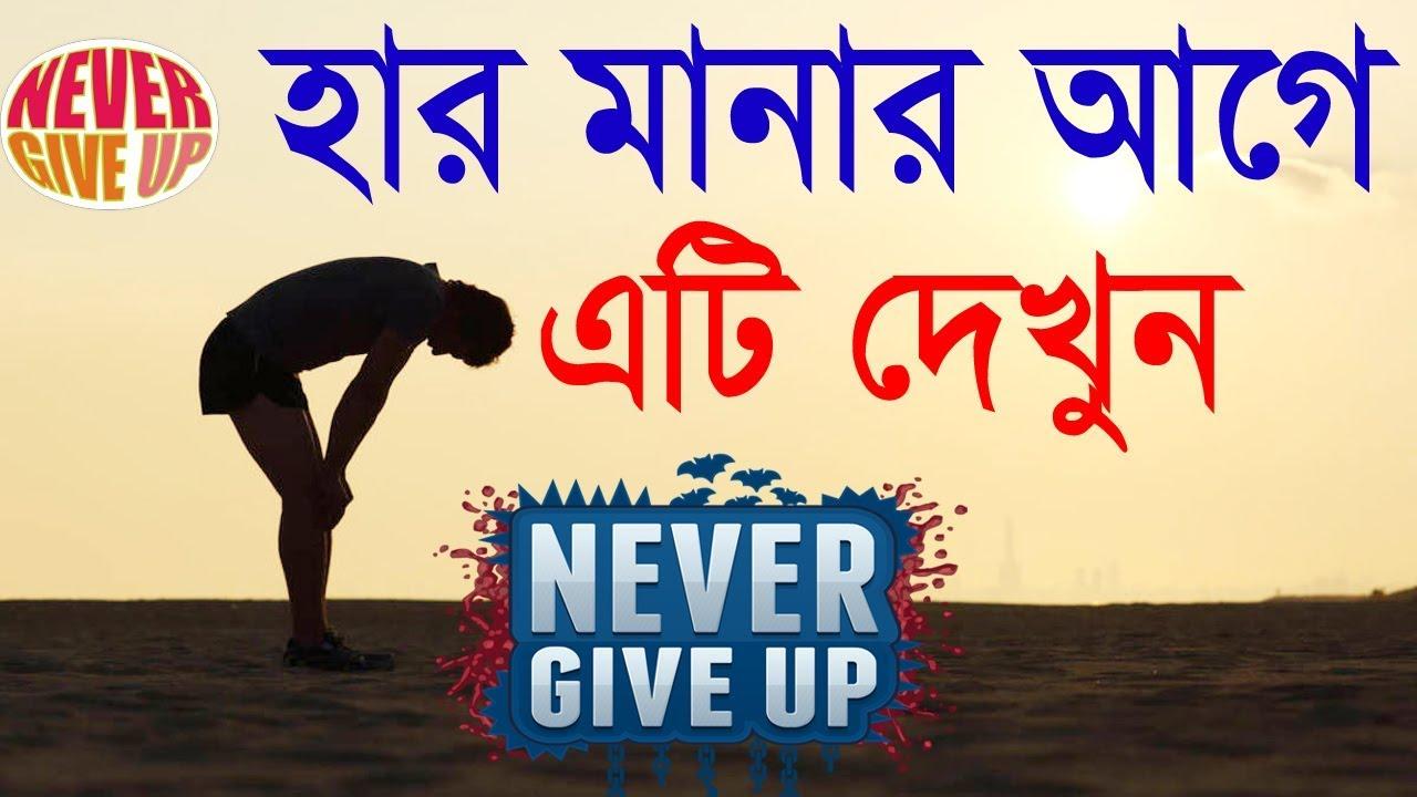কখনো হার মেনে নেবেন না || Never Give Up || success Motivational Video in bangla
