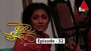 Oba Nisa - Episode 32 | 03rd April 2019 Thumbnail