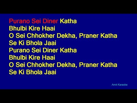 Purano Sei Diner Katha - Rabindra Sangeet Full Karaoke with Lyrics
