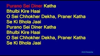 Purano Sei Diner Katha Rabindra Sangeet Full Karaoke with Lyrics