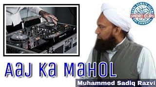 Aaj Ka Mahol | Sadiq Razvi
