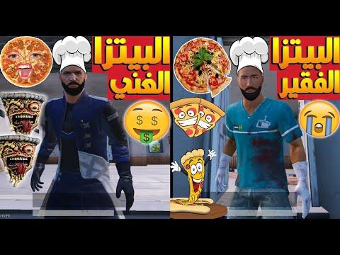 فلم ببجي موبايل : بائع البيتزا الغني و بائع البيتزا الفقير !!؟ 🔥😱