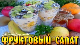 Фруктовый салат, заправленный йогуртом. Сочный вкусный и полезный.