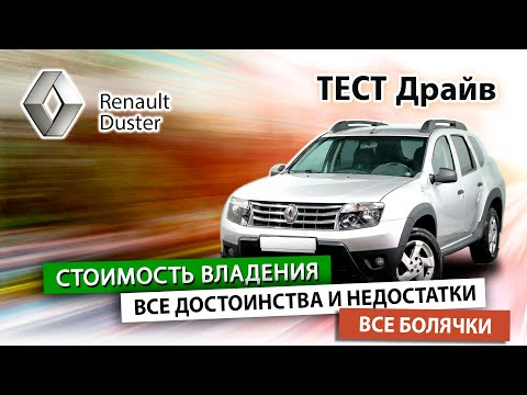 Обзор Renault Duster - стоит ли брать?
