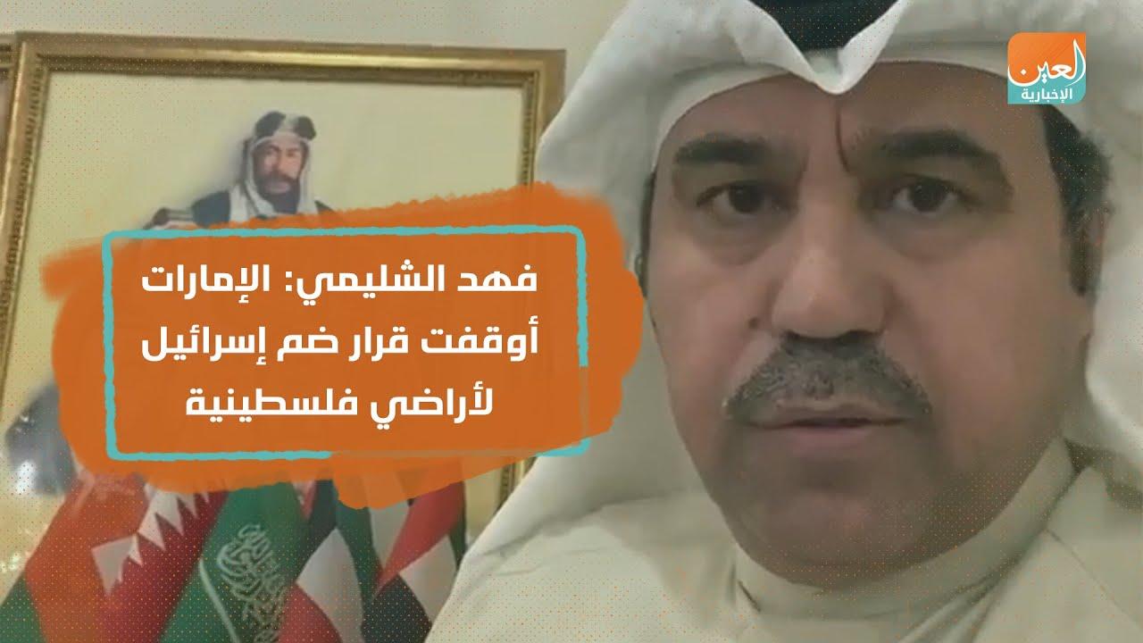 فهد الشليمي: الإمارات أوقفت قرار ضم إسرائيل لأراضي فلسطينية
