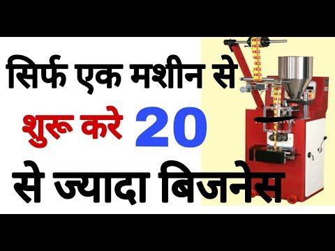 Pouch Packing Machine,Small Business Idea,Home Based Business 50000 रु महीना कमाये इस मशीन से