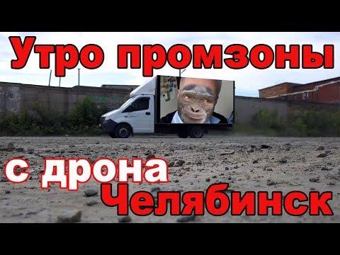 Промзона, Ленинский район, Челябинск с высоты птичьего полета