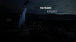 Смотреть клип Matrang - Бредил