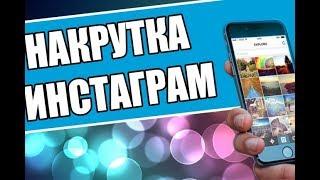 НАКРУТКА ЛАЙКОВ В ИНСТАГРАМЕ | БЕСПЛАТНО | БЕЗ РЕГИСТРАЦИИ VKSOLO.ru