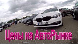 Цены на АвтоРынке в Киеве - сегодня мы купили 3 автомобиля!