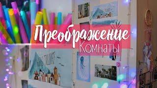 как сделать свою комнату