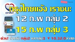 กรุงไทยแจ้งเราชนะ 12ก.พเป็นต้นไปกลุ่ม2 แสดงเมนูเราชนะได้ และ15ก.พเป็นต้นไปกลุ่ม3ยืนยันตัวตนได้ EP.61