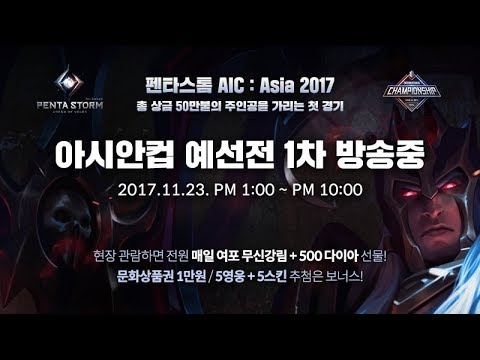 [펜타스톰] AIC: Asia 2017 예선전 1차 생방송