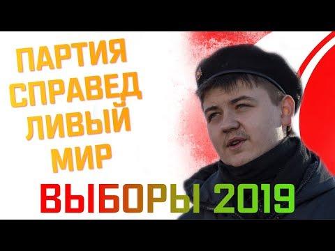 """Партия """"Справедливый мир"""" // Выборы в парламент 2019 Беларусь"""
