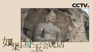 [如果国宝会说话] 第三季 云冈石窟昙曜五窟 世界在这里大同 | CCTV纪录 - YouTube