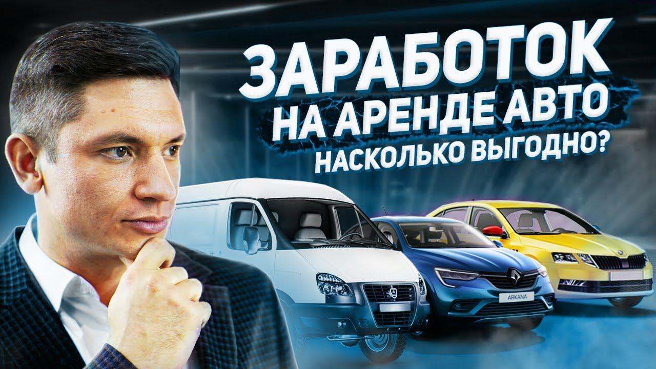 Заработок на авто. Какой автомобиль и такси агрегатор выбрать?