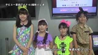 デビュー直前アイドル5組新人公演【火曜日:amorecarina】 Vol.3 https:...