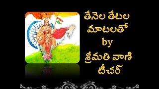 తేనెల తేటల మాటలతో,దేశభక్తి గీతం, Tenela Tetal Matalatho, Patriotic Song, by Smt Vani, SGT, Murari