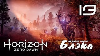 НОВЫЕ БРОНЯ И МАУНТ! ● Horizon: Zero Dawn #13 [PS4Pro]
