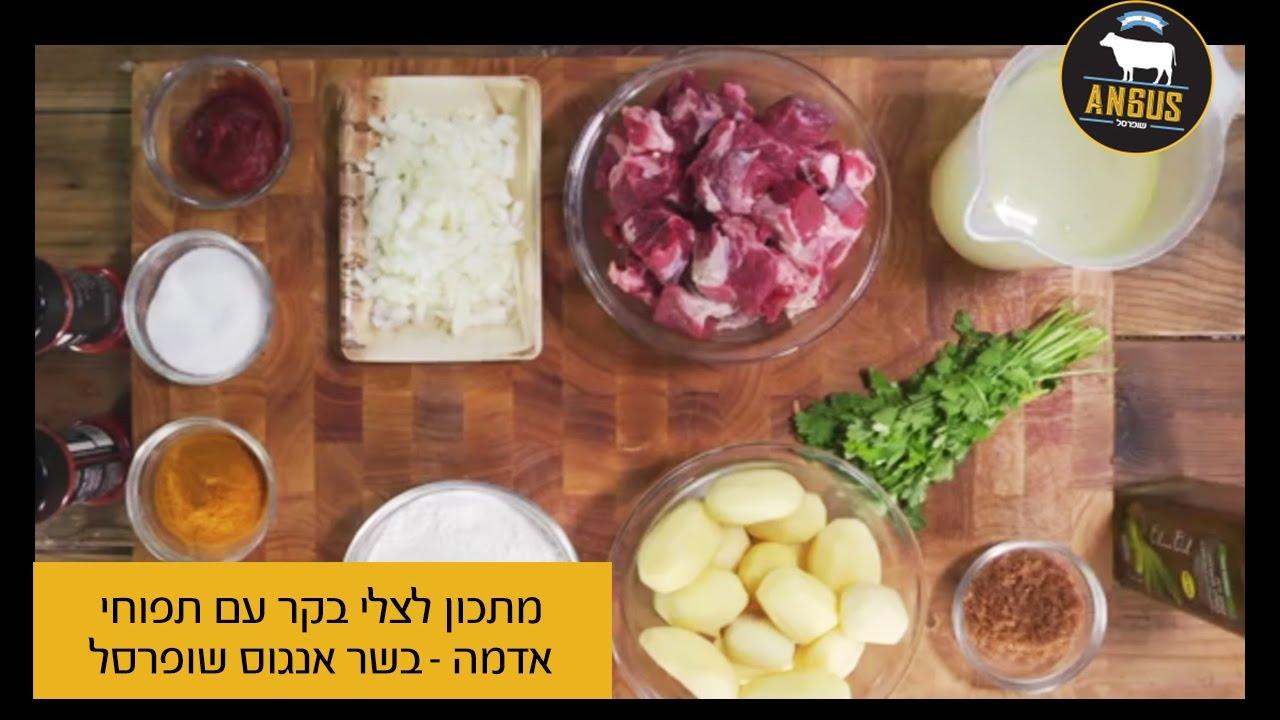 מתכון לצלי בקר עם תפוחי אדמה  – בשר אנגוס שופרסל