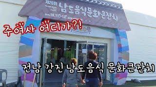 주여사 어디가?! 전남 강진 남도음식문화큰잔치