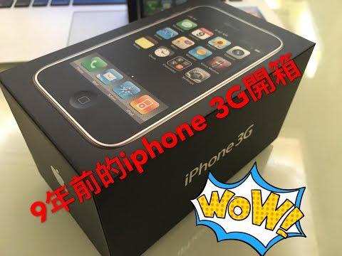 『開箱』9年前的iPhone 3G開箱