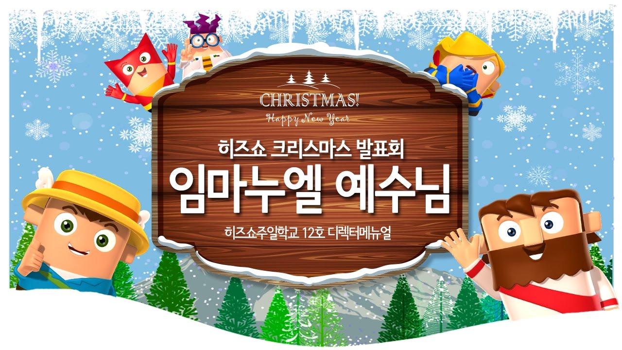 (Official)히즈쇼 크리스마스 발표회 - 12호 디렉터메뉴얼