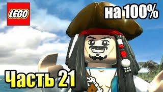 LEGO Пираты Карибского Моря {PC} прохождение часть 21 — ПОРТ-РОЯЛЬ на 100% (свободная игра)